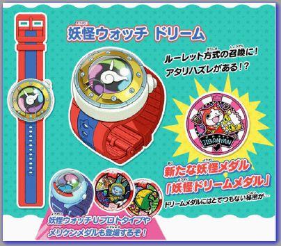 youkai-watch-dx.jpg